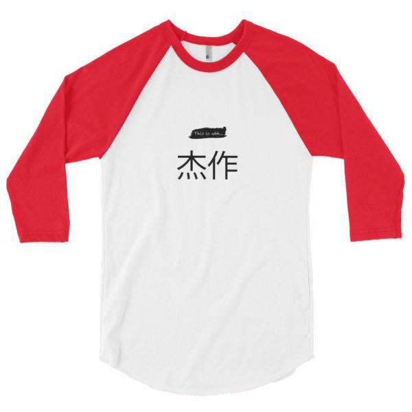 This is uhh... Translation on 3/4 sleeve shirt 3